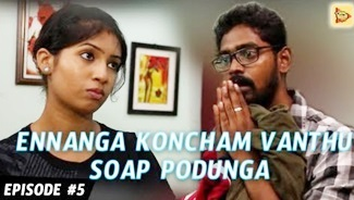 IPL Tamil Web Series Episode 5 | Ennanga Koncham Vanthu Soap Podunga | Being Thamizhan