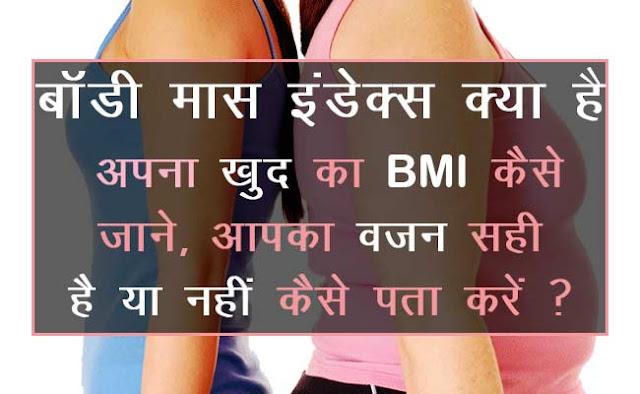What is Body Mass Index apna khud ka BMI kaise pata kare BMI me body FAT kaise jane