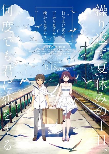 Uchiage Hanabi, Anime  Uchiage Hanabi,Tải Về  Uchiage Hanabi
