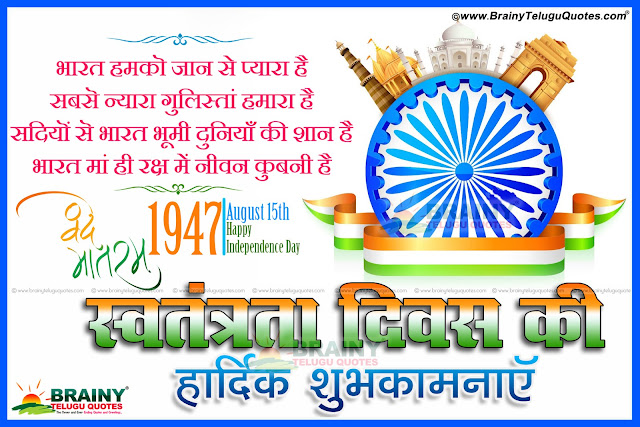 Here is Best independenceday quotes in hindi, Best Independence day Shayari in hindi, Best independence day wallpapers in hindi, Best independence day sms in hindi, Best independenceday wishes in hindi, Best independence day greetings in hindi, best independence day whatsapp status in hindi, Best independence day Desh bhakti shayari in hindi, Best independence day songs in hindi, Nice top independence day poems in hindi, Top motivational independence day images in hindi.