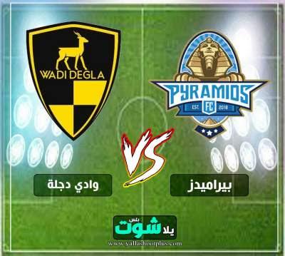 مشاهدة مباراة بيراميدز ووادي دجلة بث مباشر اليوم 14-5-2019 في الدوري المصري