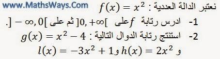 عموميات حول الدوال العددية جزء8 رتابة kf و f+k مع تمرين محلول