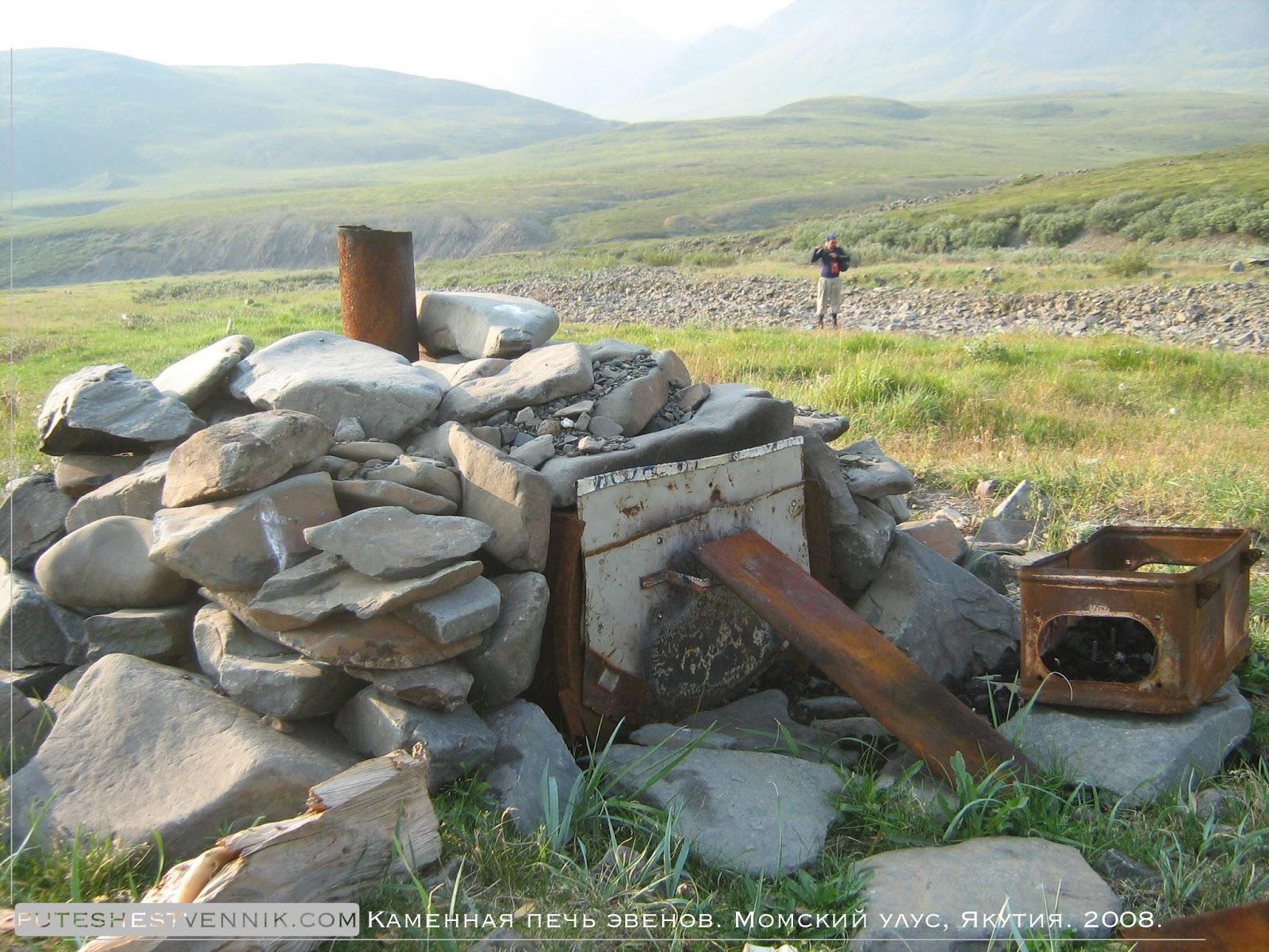 Каменная печь эвенов