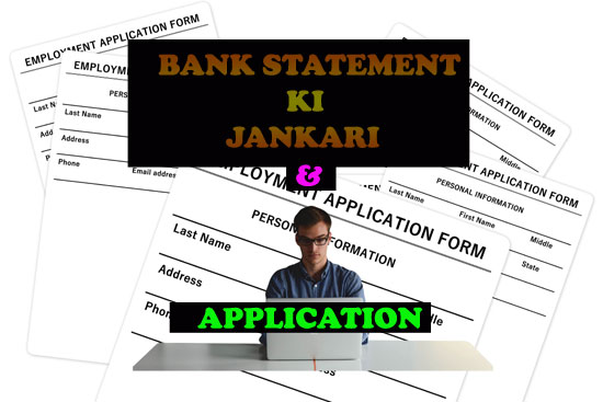 bank statement ki jankari