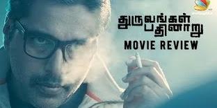 Dhuruvangal 16 Review | Rahman New Tamil Movie
