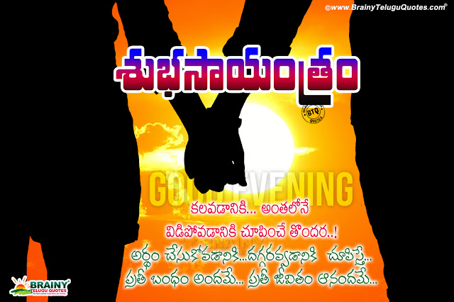 telugu quotes, good evening messages in telugu, telugu online inspirational quotes, best words on relationship in telugu
