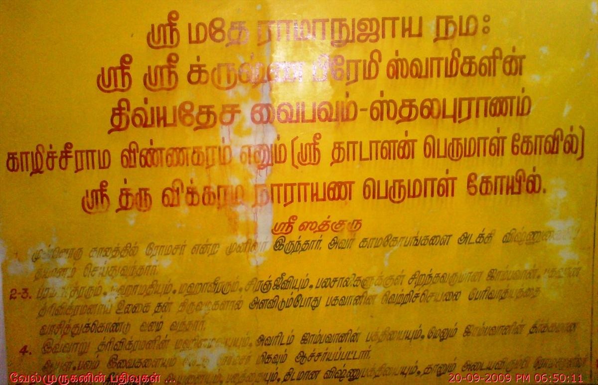 Thirukkazhiseerama Vinnagaram