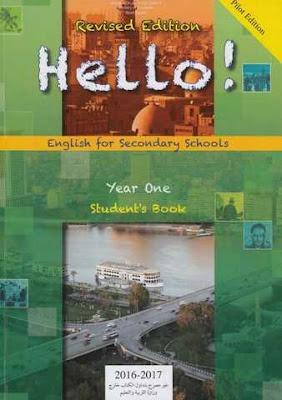 تحميل كتاب الوزارة-اللغة الانجليزية-للصف الاول الثانوى المنهج الجديد 2017