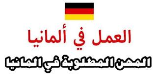 المهن المطلوبة في المانيا