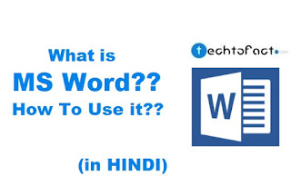 ms word kya hai in hindi