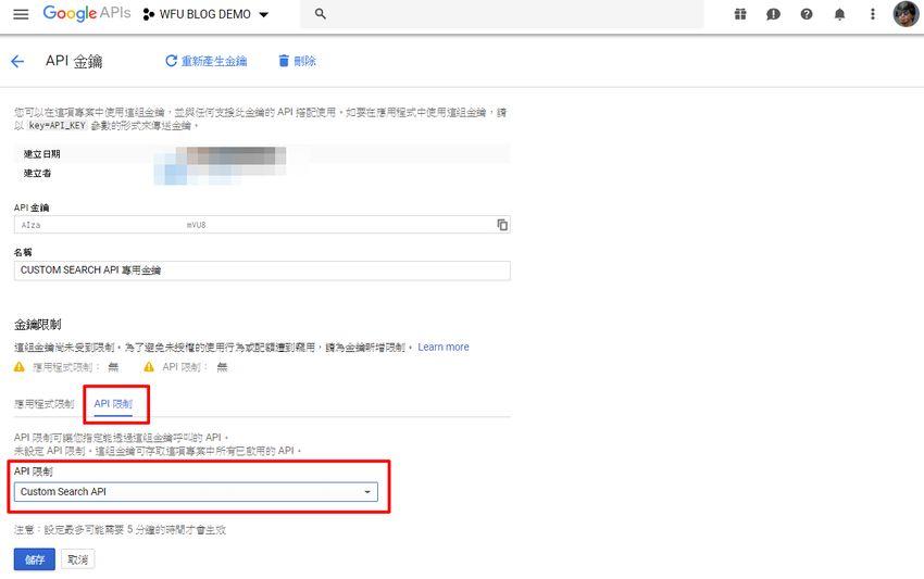 google-api-key-9.jpg-取得 Google API Key(金鑰) 流程,啟用服務 + 瞭解配額限制