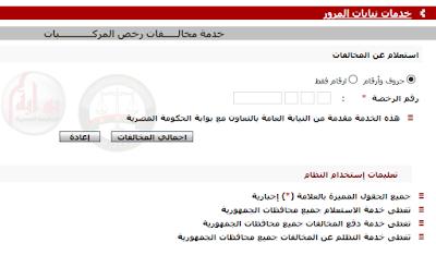 موقع الاستعلام عن مخالفات المرور - بوابة الحكومة المصرية