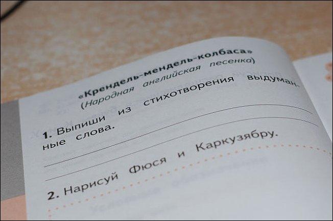 Идиотские задания из школьных учебников
