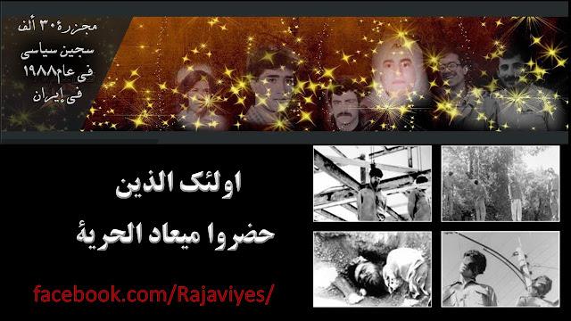 بمناسبة إحياء ذكرى مجزرة 30 ألف سجين سياسي في عام 1988 في إيران