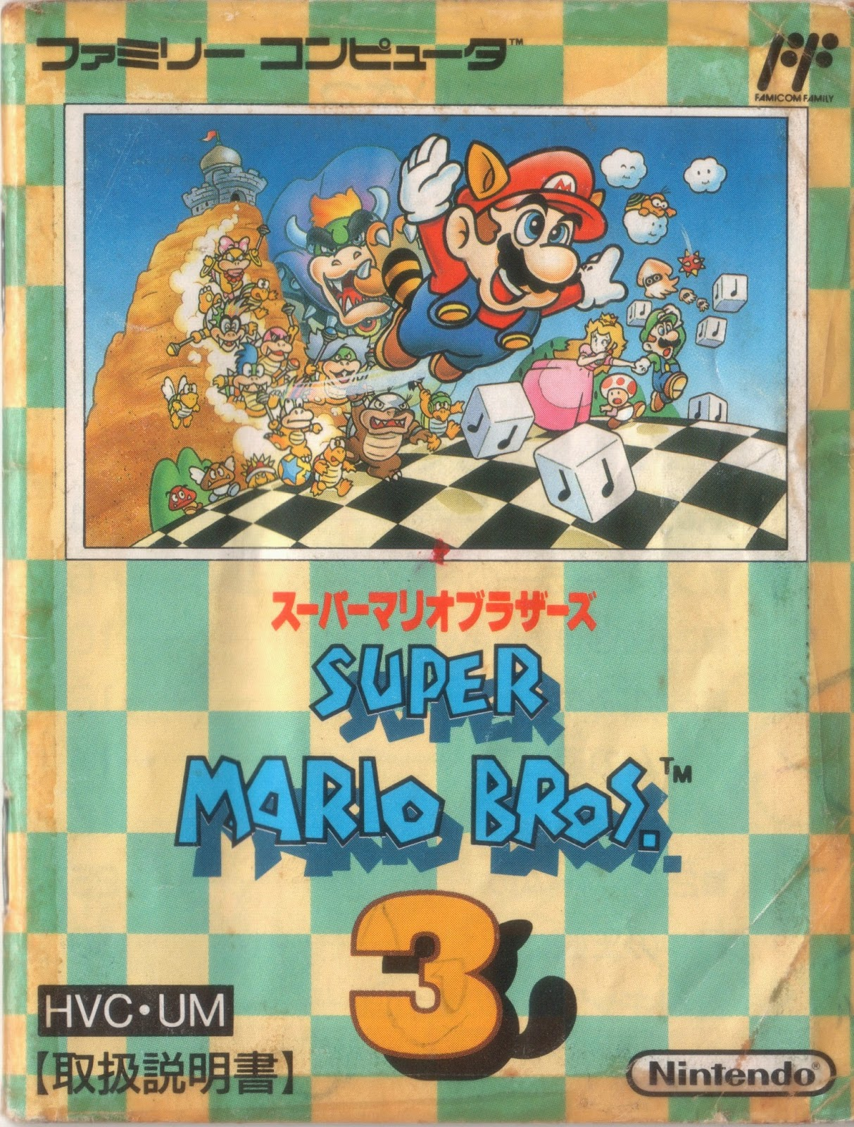SomeRussianMarioDude: Famicom Game Manuals #7: Super Mario