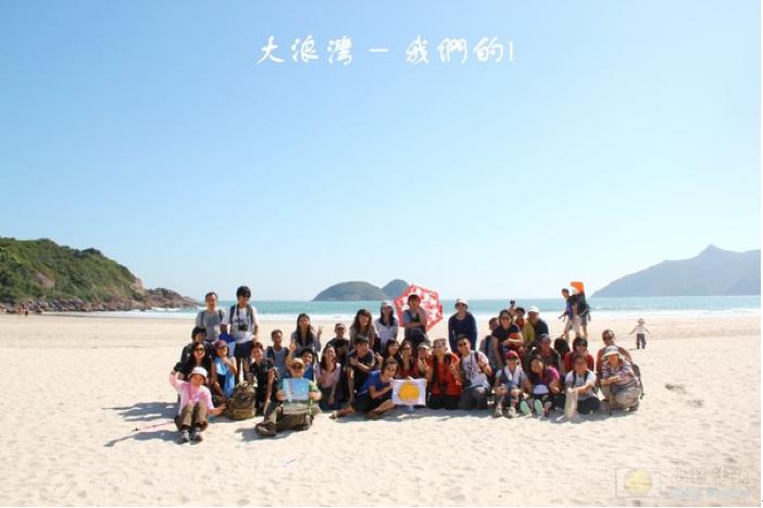 中國香港旅行遠足聯會: 大浪灣 — 我們的! 山野倩映