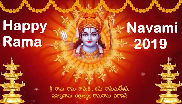 happy rama navami wishes images, ram navami image download, happy ram navami wishes images, navami pictures, ram navami images 2019, ram navami gif images, ram navami images for whatsapp dp, navami images hd, ram navami hd wallpaper