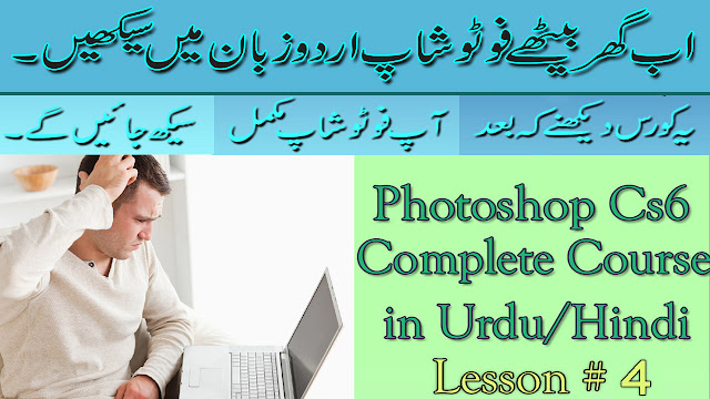 Photoshop Cs6 Complete Course