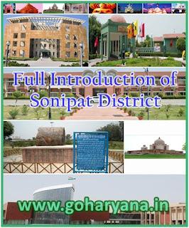Full Introduction of Sonipat District - परिचय जिला सोनीपत