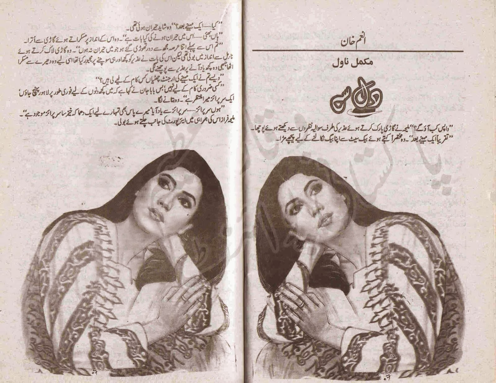 Dil Se By Anum Khan Forced Marriage Urdu Novel