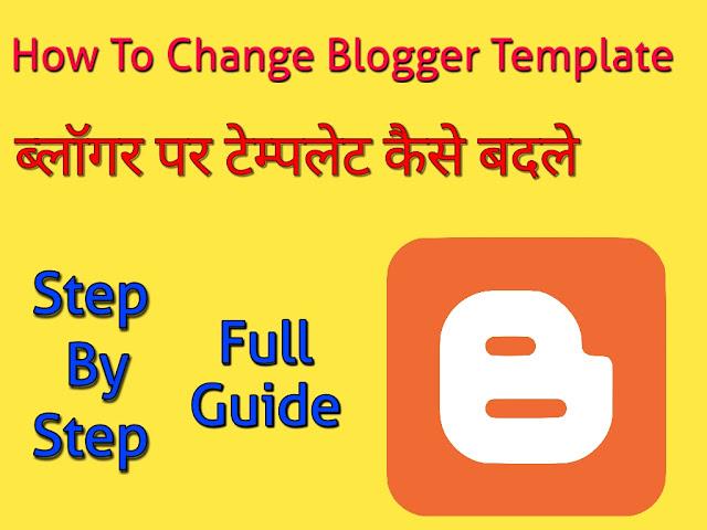 Blogger Template Kaise Change Aur Upload Kare