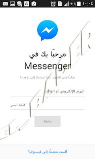 واجهة تسجيل الدخول الي فيس بوك مسنجر download-facebook-messenger-app-apk