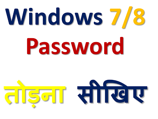 how to reset windows 7/8 password without cd/dvd and pen drive विंडोज 7 या 8 का पासवर्ड तोड़ना सीखिए बिना पेंद्रिवे के या बिना cd/dvd के