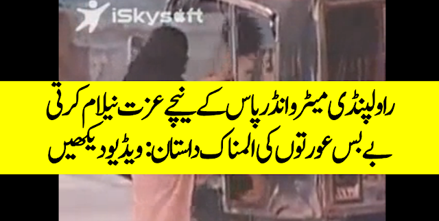 Helpless women compelled  to sell their honor under #Rawalpindi metro underpass to earn money >>