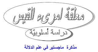 المدارس المعجمية العربية pdf