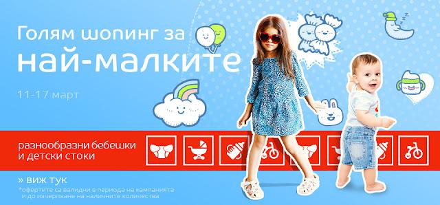 EMAG ОФЕРТИ