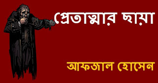 Pretatmar Chaya Horror Stories By Afjal Hossain