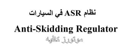 نظام ASR في السيارات pdf