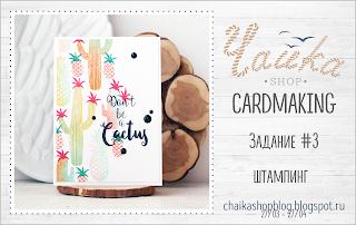http://chaikashopblog.blogspot.ru/2016/03/card-3.html