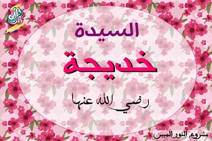 الشمائل المحمدية السيدة خديجة رضي الله عنها