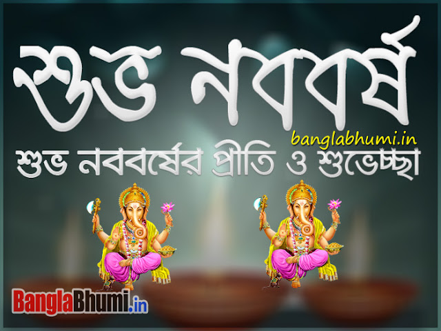 Subho Noboborsho Bengali Wish Photo Free Download
