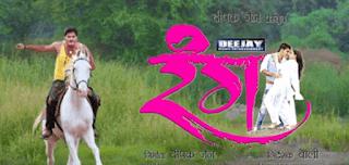 Rang Bhojpuri Film