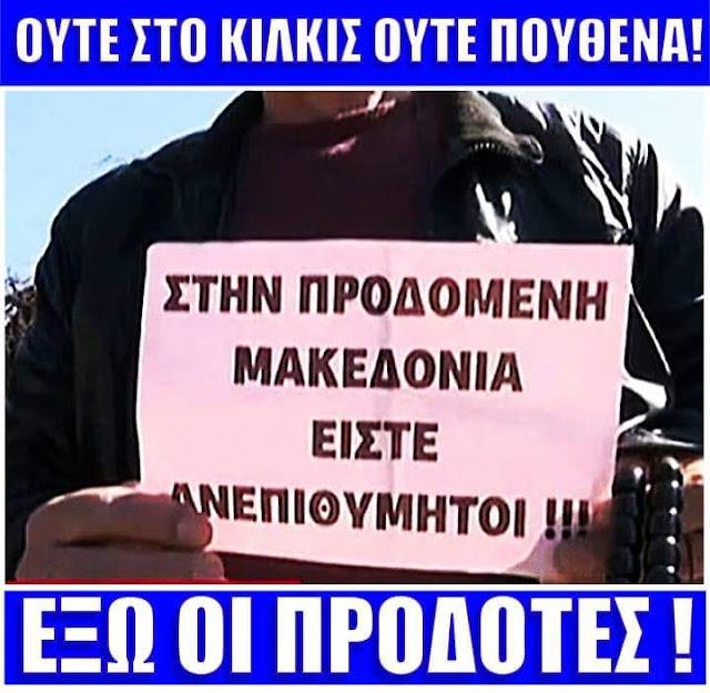 ΕΘΝΟΠΡΟΔΟΤΗ Παππά, για ΔΕΚΑΕΤΙΕΣ θα το πίνετε το πικρό ποτήρι της προδοσίας της Μακεδονίας!