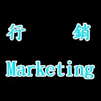 內容行銷 : 內容 = Content ; 行銷 = Marketing ; 內容行銷=Content Marketing .如何經營內容行銷