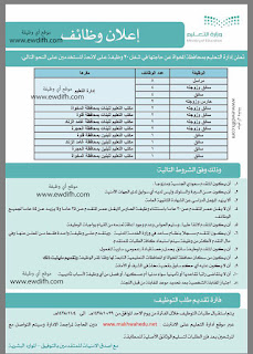 وظائف خالية فى وزارة التعليم فى السعودية 2018