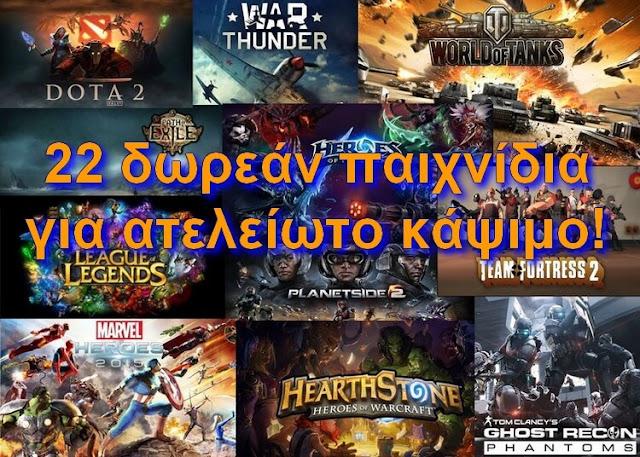 22 δωρεάν (free to play) games για ατελείωτες ώρες παιχνιδιού