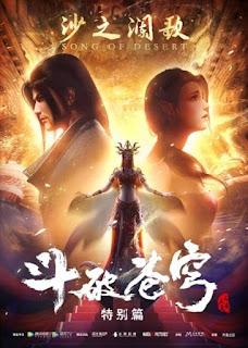 تقرير أونا Doupo Cangqiong 2nd Season Specials