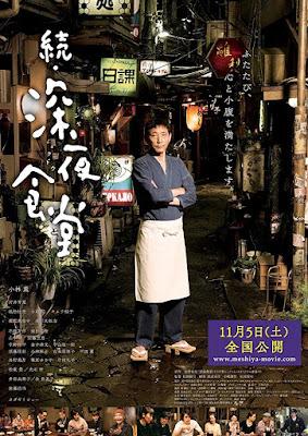 심야식당2(続・深夜食堂, 2016) movie poster
