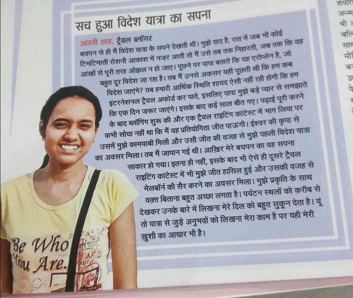 My Interview in Jagran Sakhi Magazine July Issue Cover Story on Dreams