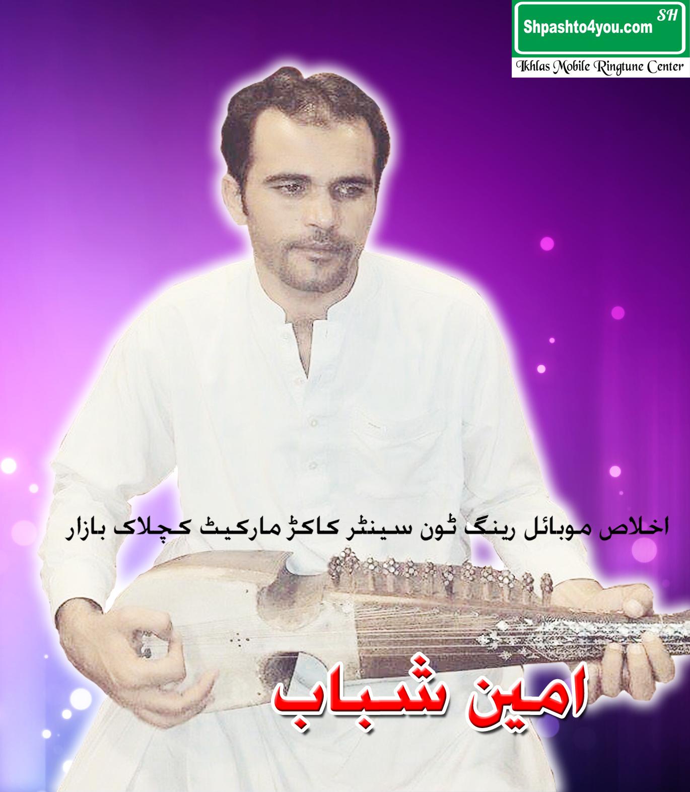 Amin Shabab New Pashto Mp3 Kakari Songs 2018 Nov 27