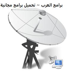 تنزيل برنامج DVB Dream لمشاهدة القنوات الفضائية المشفرة مجانا