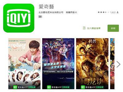 愛奇藝 app