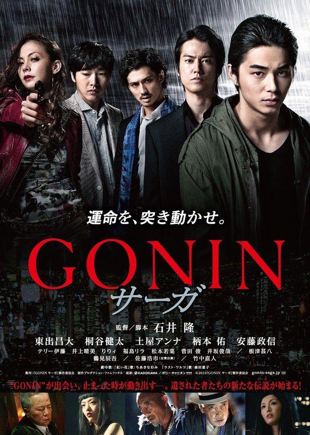 Gonin Saga (2015)