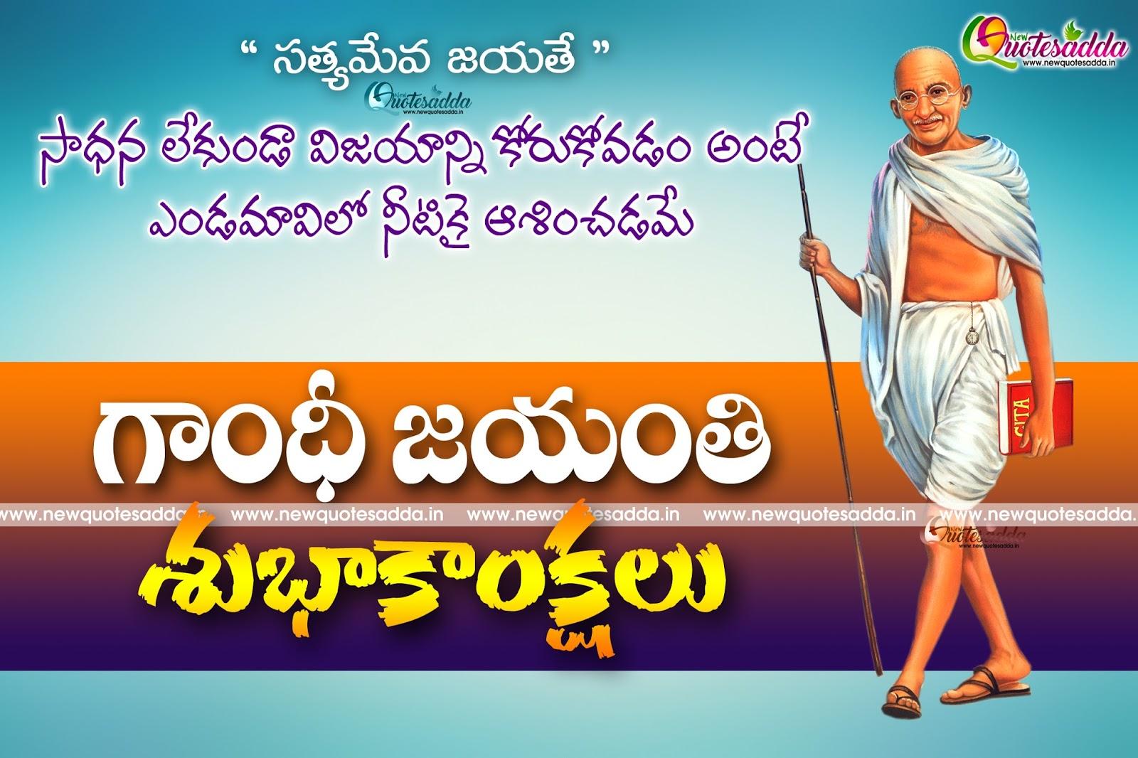 Best Gandhi Jayanthi Telugu Wishes Quotes Free Online Newquotesadda