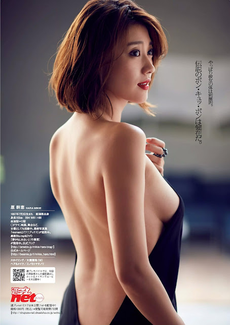 Hara Mikie 原幹恵 Weekly Playboy No 41 2016