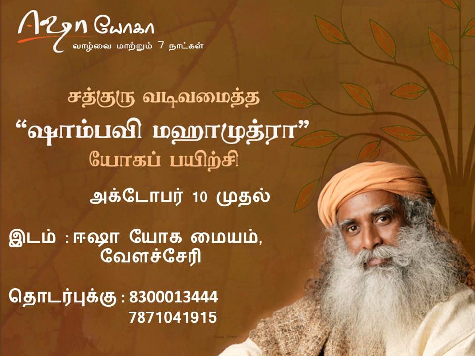 Isha Yoga Program(Tamil) at Velachery From October 10 th
